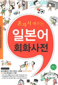 一人で習う日本語会話辞典(韓国本)