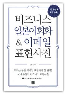 ビジネス日本語会話&Eメール表現辞典(韓国本)