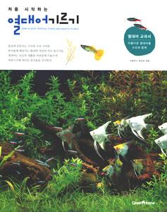 熱帯魚をはじめる本(韓国本)
