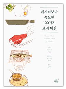 料理のコツ解剖図鑑(韓国本)