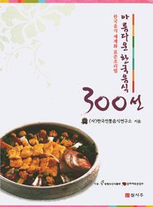 美しい韓国料理300選 韓国料理世界化標準調理法(韓国本)