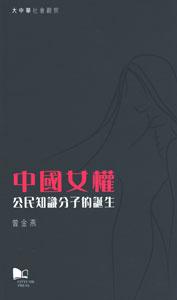 ◆中国女権-公民知識分子的誕生