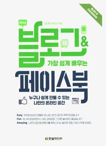 最も簡単に学べるブログ&フェイスブック(韓国本)
