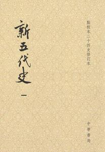 新五代史(修訂本)全3冊