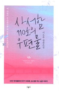私書箱110号の郵便物(韓国本)