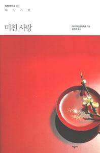 痴人の愛(韓国本)
