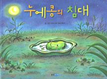 そらまめくんのベッド(改訂版)(韓国本)