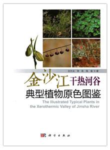 金沙江干熱河谷典型植物原色図鑑