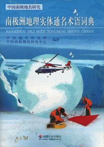 南極洲地理実体通名術語詞典:中国南極地名研究