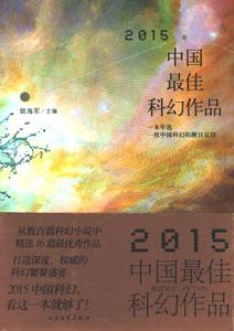 中国最佳科幻作品(2015)