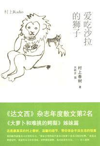 愛吃沙拉的獅子(サラダ好きのラ...