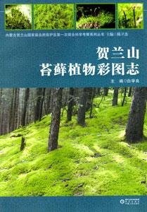 賀蘭山苔蘚植物彩図誌