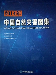 中国自然災害図集(2014)