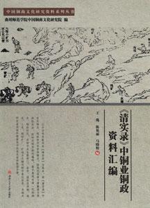 清実録中銅業銅政資料彙編