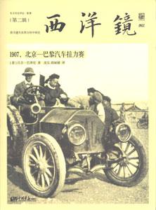 西洋鏡(1907北京-巴黎汽車拉力賽)