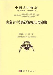 内蒙古中部新近紀嚙歯類動物