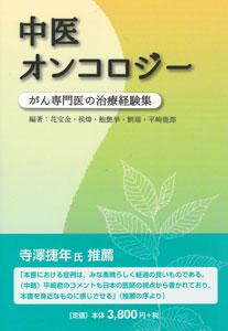 【和書】中医オンコロジー-がん専門医の治療経験集