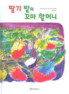 いちごばたけのの小さなおばあさん(韓国本)