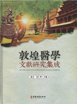 敦煌医学文献研究集成