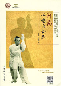 河南心意六合拳(附DVD1張)