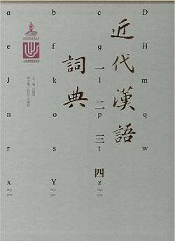 近代漢語詞典  全4巻