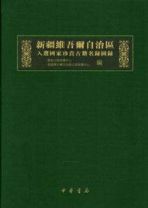 新疆維吾爾自治区入選国家珍貴古籍名録図録