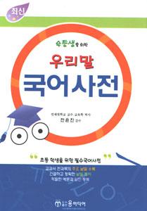 最新韓国語辞典(韓国本)