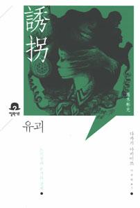 誘拐(韓国本)