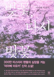 桜ほうさら(韓国本)
