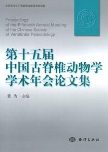第十五届中国古脊椎動物学学術年会論文集