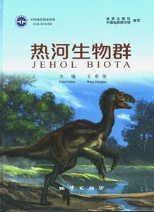 熱河生物群(中英文対照画冊)Jehol Biota