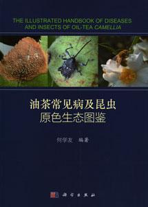 油茶常見病及昆虫原色生態図鑑