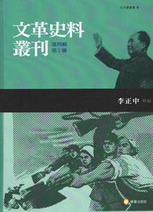 文革史料叢刊  第4輯全5冊