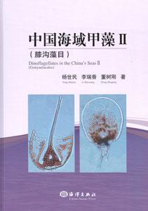 中国海域甲藻2(膝溝藻目)
