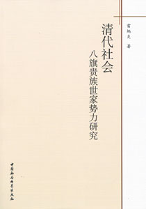 清代社会八旗貴族世家勢力研究