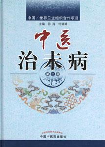 中医治未病(第2版)
