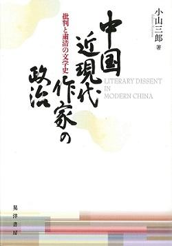 【和書】中国近現代作家の政治-批判と粛清の文学史