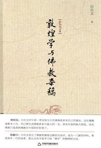 ◆敦煌学与仏教雑稿