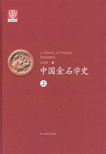 中国金石学史  上下冊