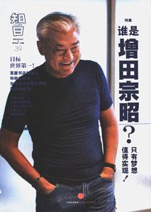 知日  第39期  誰是増田宗昭?只有夢想値得実現!