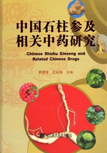 中国石柱参及相関中薬研究
