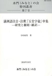 【和書】満洲語注音・注釈「玉堂字彙」申集―研究と翻刻・繙訳