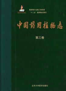 中国薬用植物誌  第3巻