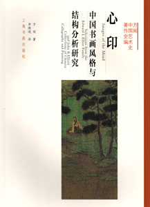 心印:中国書画風格与結構分析研究