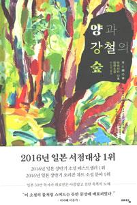 羊と鋼の森(韓国本)