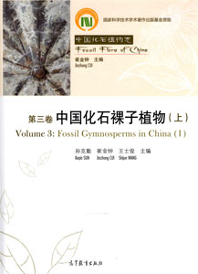 中国化石植物誌  第3巻  中国化石裸子植物 上下冊