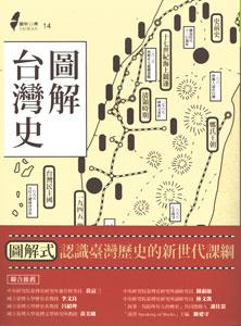 図解台湾史