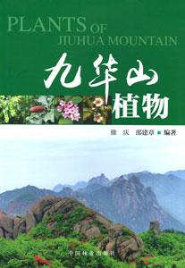 九華山植物