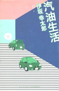 汽油生活(ガソリン生活)