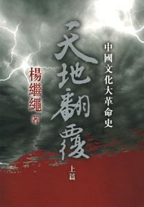 天地翻覆-中国文化大革命史 上下篇